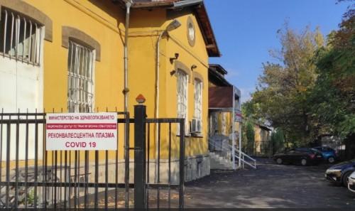 Над 60 души дариха рековалесцентна плазма в София