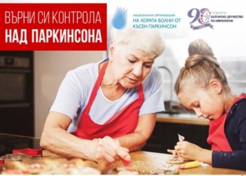 Във Варна и страната преглеждат безплатно за болест на Паркинсон