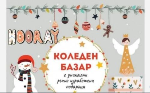 Благотворителен базар за децата на село Буковец