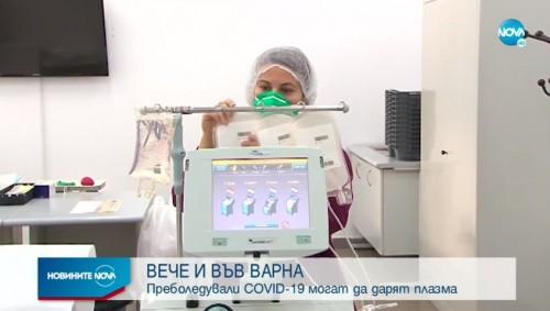 Във Варна отвори врати център за даряване на плазма