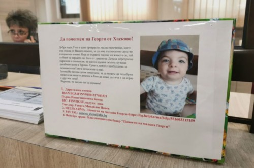 Дарителски кутии за лечението на Гого са поставени в община Хасково