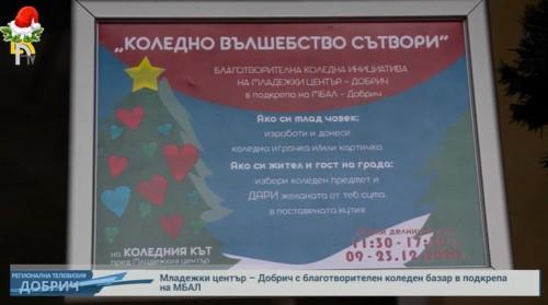 Младежки център – Добрич с благотворителен коледен базар в подкрепа на МБАЛ
