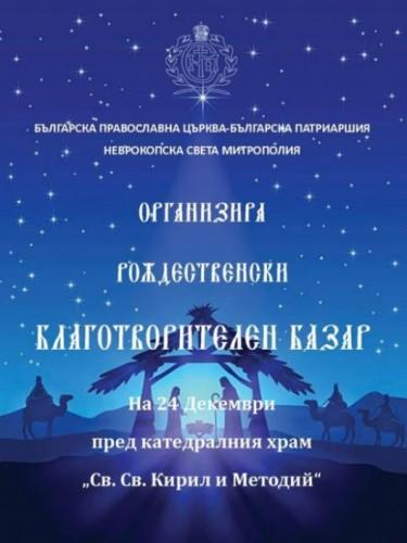 Неврокопска митрополия с инициатива в подкрепа на болницата в гр. Г. Делчев