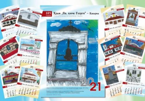 Издадоха календар в подкрепа на социален дом