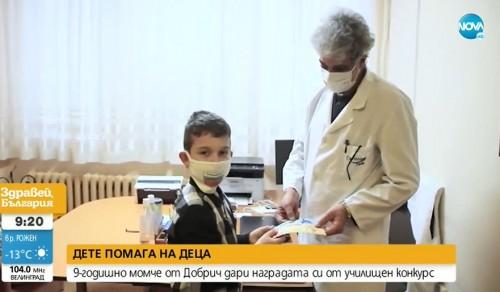 9-годишно момче дари наградата си от училищен конкурс