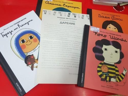 """Ново дарение за четящи деца в старозагорската библиотека """"Родина"""""""