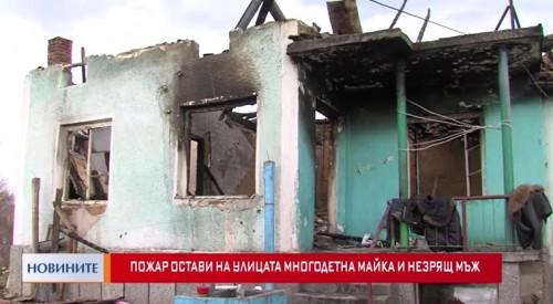 Пожар остави на улицата многодетна майка и незрящ мъж