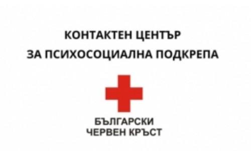 БЧK откри Контактен център за подкрепа
