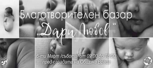 Благотворителен базар събира пари за АГО-то във Враца
