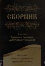 Две нови издания на Варненска и Великопреславска митрополия