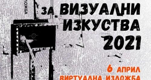 Обявиха национална изложба-конкурс за студентско творчество за визуални изкуства