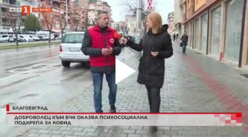 БЧК в Благоевград оказва психологическа подкрепа в пандемията
