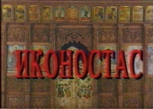 """Предаването """"Иконостас"""" вече е достъпно в интернет"""