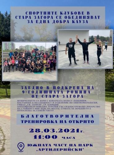 """Спорт с благотворителна кауза на 28 март в парк """"Артилерийски"""" в Стара Загора"""