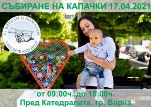 Поредната мащабна акция за събиране на капачки предстои тази събота във Варна