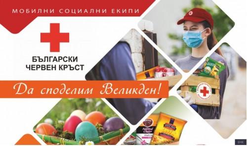 Храна за Великден за нуждаещи се хора в Пловдив