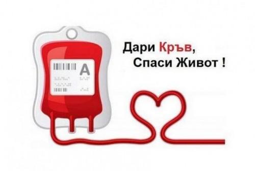 Зов за кръводарители в навечерието на Великден