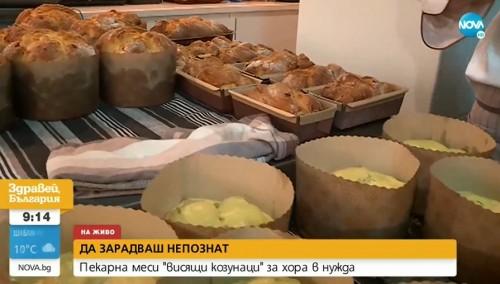 Пекарна меси висящи козунаци за хора в нужда