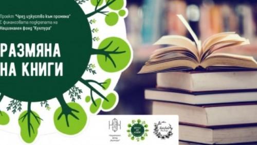 Размяна на книги ще се проведе между 17 и 28 май във Варна
