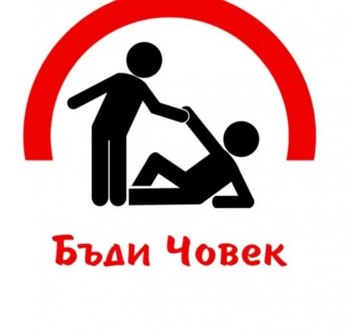 Сдружение Бъди човек с кампания и в Ботевград