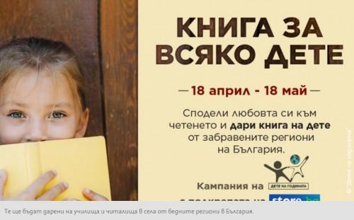 Инициативата Книга за всяко дете събра над 2400 книги