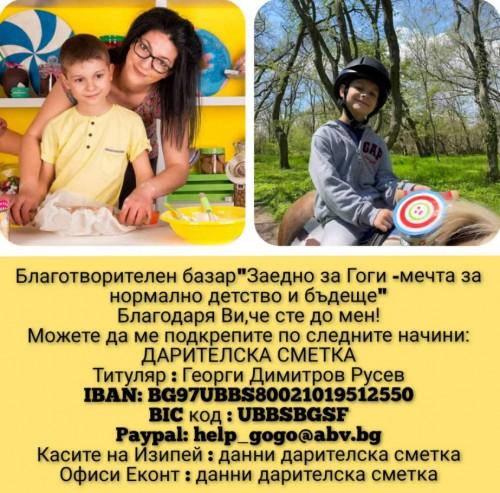 7-годишно дете има нужда от средства за лечение в чужбина