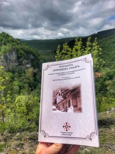 Средства от книга ще отидат за ремонт на моста на Разбоишкия манастир