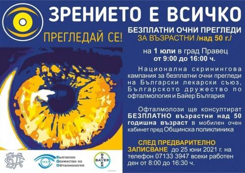 Безплатни очни прегледи в община Правец