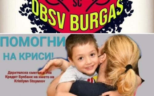 Благотворителен турнир по текбол  подкрепи малкия Криси в Бургас
