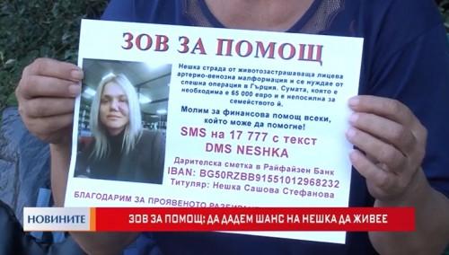 Зов за помощ: Да дадем шанс на Нешка да живее!