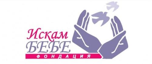 Стартират неделни благотворителни базари на фондация Искам бебе в старата столица