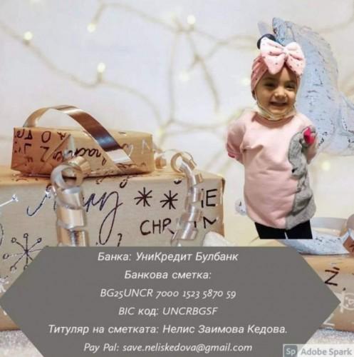 Младоженци дариха 1500 лв. за лечението на малката Нелис