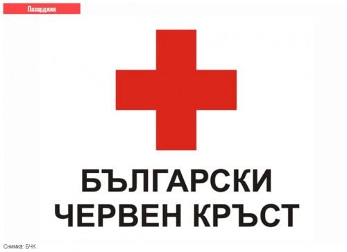 БЧК-Пазарджик направи дарение за пострадалите от пожара жители на село Кръстава