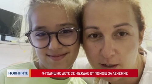 9-годишно дете се нуждае от помощ за лечение