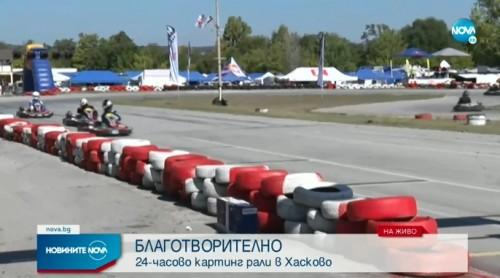 Благотворителен картинг маратон в Хасково
