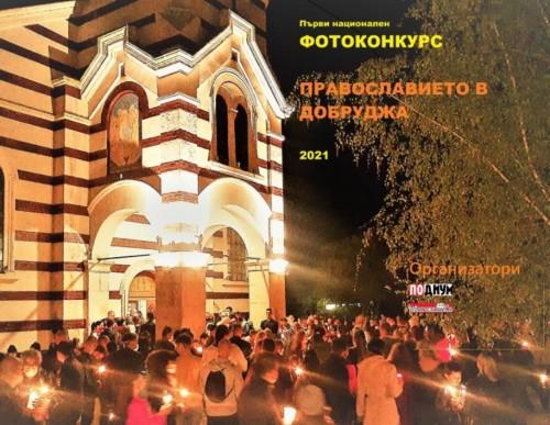 Първи национален фотоконкурс Православието в Добруджа