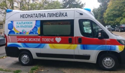 Капачки за бъдеще вече събират средства за втора неонатална линейка