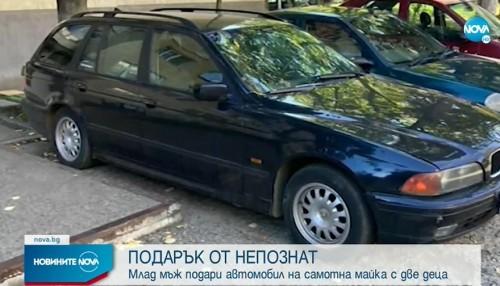 Мъж подари колата си на майка с 2 деца