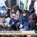 Вдовицата с двете деца, чийто дом изгоря, са настанени във временно жилище