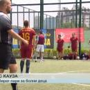 Мъже с големи сърца участваха в благотворителен футболен мач