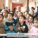 Хора от цял свят помогат на бедни деца от Плевенско