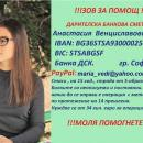 Да помогнем на Анастасия да живее без болка!