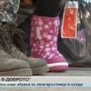Ученици дариха нови обувки за свои връстници в нужда