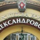 Безплатни прегледи за сърдечни нарушения в Александровска болница