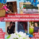 На благотворителен концерт в Плевен събират средства за лечението на 44-годишен мъж