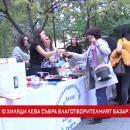 10 хиляди лева събра благотворителният базар за Георги