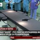 """УМБАЛ """"Канев"""" получи дарение за над 50 000 лева"""