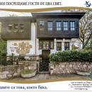 """Конкурс """"Домът на моряка през детските очи"""" по повод 41-годишнината на емблематичната варненска сграда"""