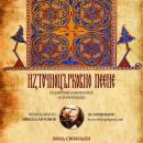 Курс по източноцърковно пеене за начинаещи започва в Богословския факултет на СУ