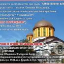 """Да подпомогнем довършването на храм """"Св. Благовещение"""" в столичния квартал Дружба 2"""